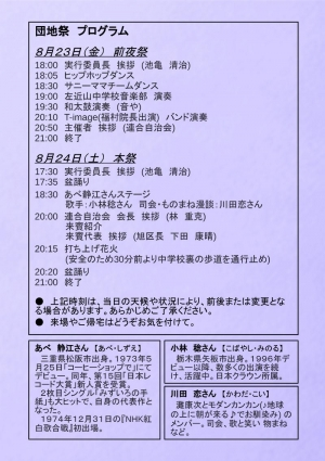 Danchisai20192800px